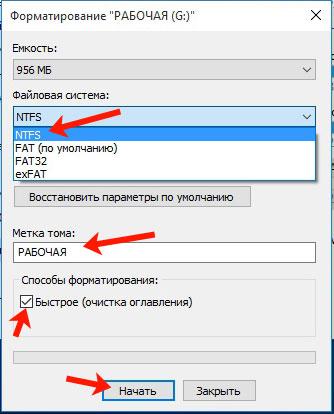 Как изменить файловую систему флешки