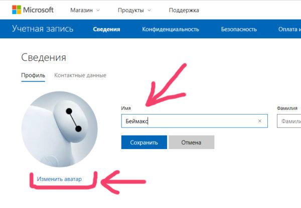 Как изменить имя пользователя в Виндовс 10