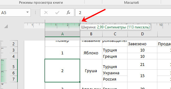 Как изменить размер ячеек в Excel