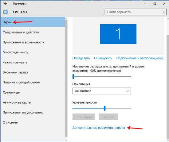 Как изменить разрешение экрана монитора