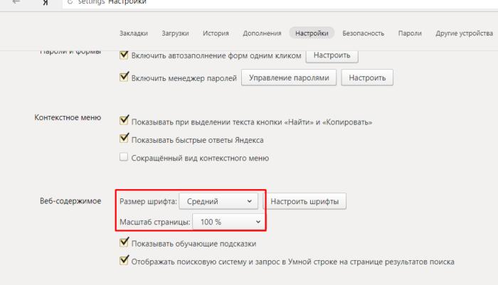Как изменить шрифт в браузере Яндекс