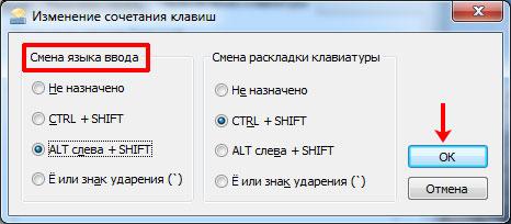 Как изменить сочетание клавиш для переключения языка в Windows XP, 7, 8, 10