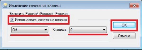 Как на клавиатуре перейти на русский язык