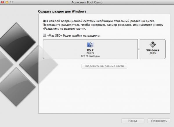 Как на Mac установить Windows