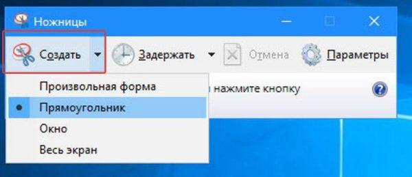 Как на ноутбуке HP сделать скриншот экрана