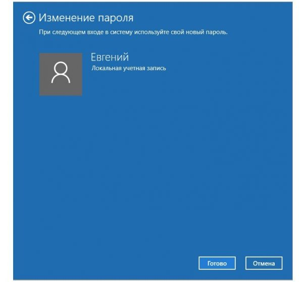 Как на Виндовс 10 поменять пароль