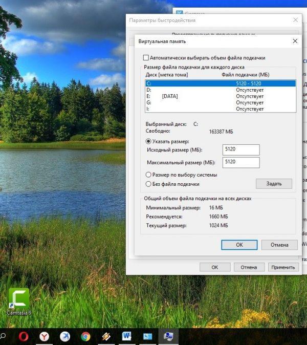 Как на Виндовс 7 сделать файл подкачки