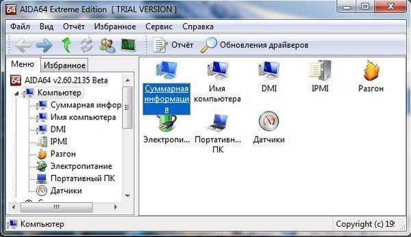 Как на Windows 7 посмотреть материнскую плату