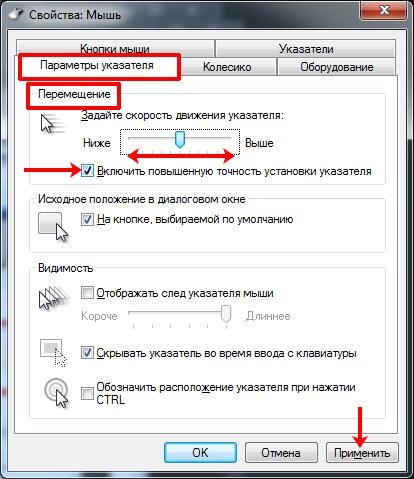 Как настраивается чувствительность мышки на компьютере с Windows