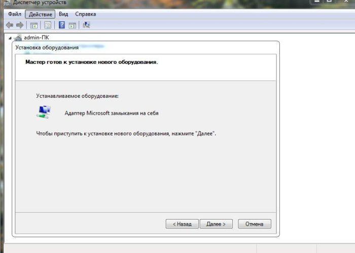 Как настроить сетевой адаптер на Windows 7