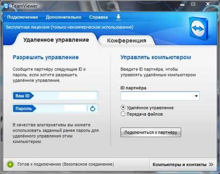Как настроить удаленный доступ к компьютеру через Интернет с помощью TeamViewer