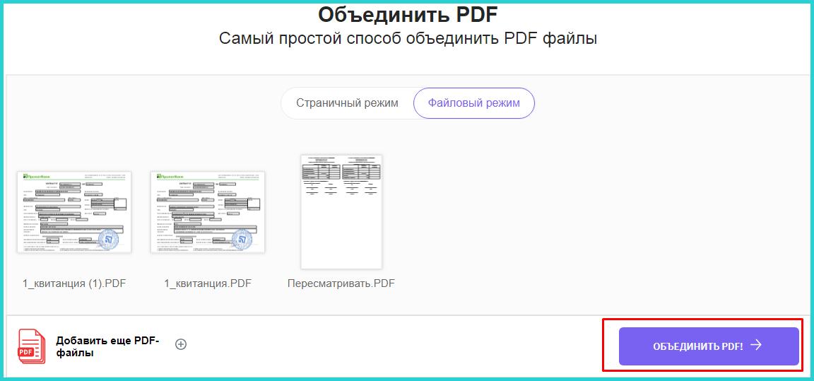 объединить картинки в один файл всего закрашивают именно
