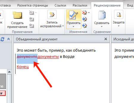 Как объединить файлы Ворд в один