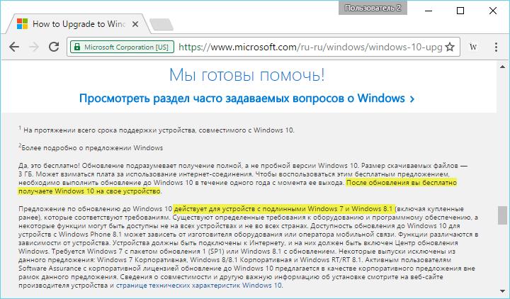 Как обеспечить себе бесплатную пожизненную лицензию на Windows 10 и продолжить использовать Windows 7 или 8.1