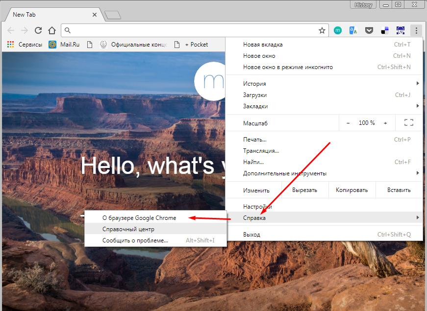 Как обновить хром браузер