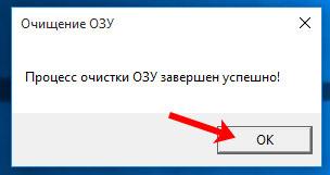 Как очистить оперативную память компьютера с Windows