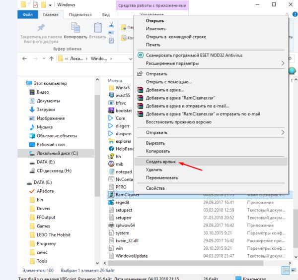 Как очистить оперативную память компьютера Виндовс 10