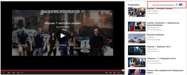 Как отключить автовоспроизведение в Youtube