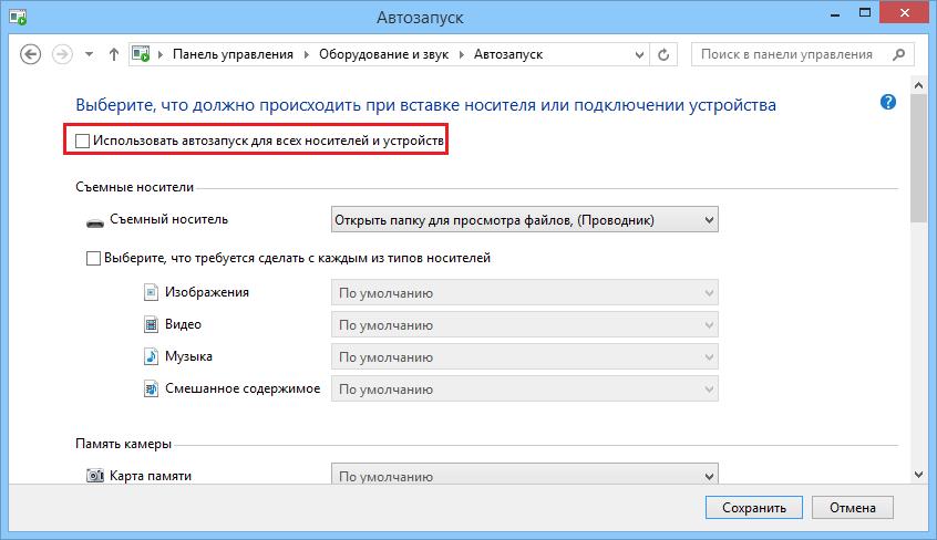Как отключить автозапуск (AutoRun / AutoPlay) в Windows 8