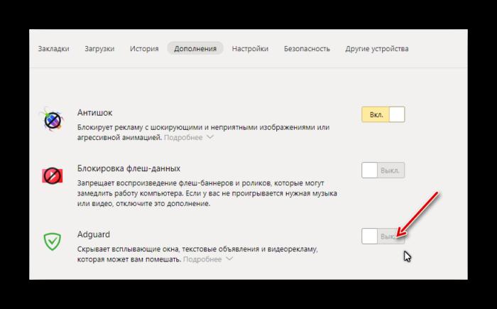 Как отключить блокировку рекламы в браузере Яндекс