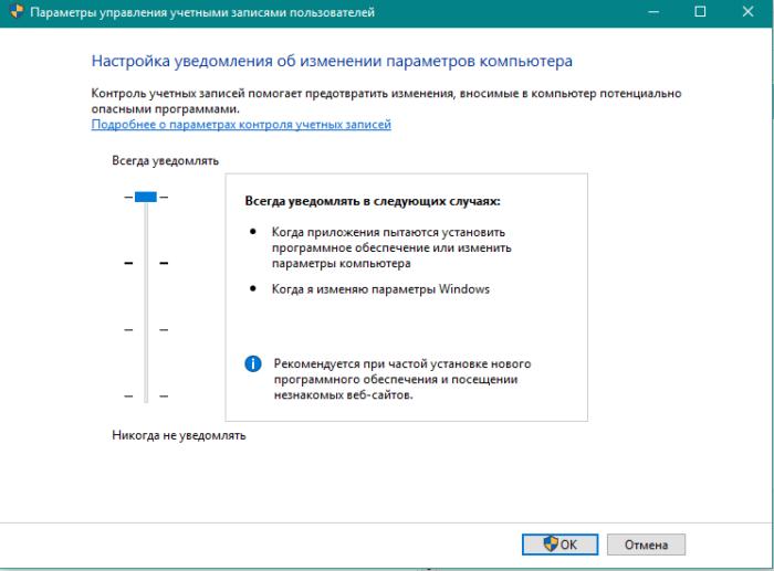 Как отключить контроль учетных записей в Windows 10