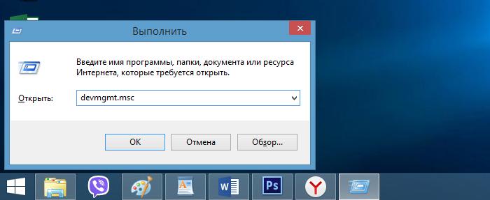 Как отключить обновление драйверов Windows 10