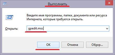 Как отключить обновление Windows 8 до Windows 8.1