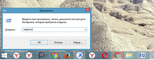 Как отключить пароль в Виндовс 10
