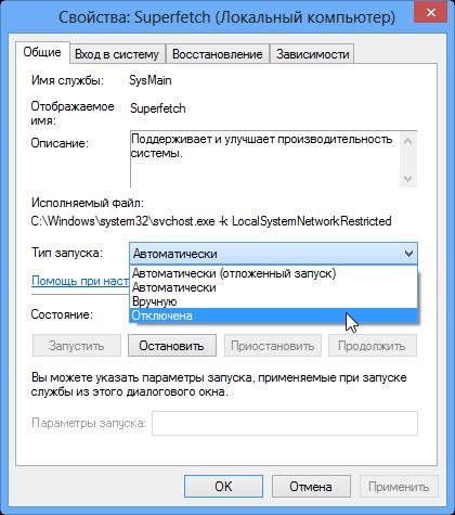 Как отключить SuperFetch в Windows 8