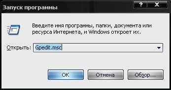 Как отключить Windows Messenger в Windows XP