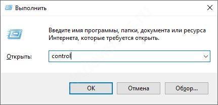 Как отключить залипание клавиш на Виндовс 10