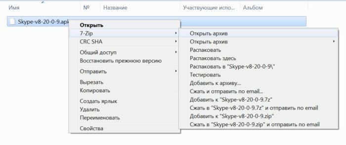 Как открыть апк файл на компьютере