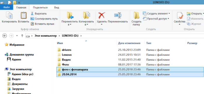 Как открыть файл rar