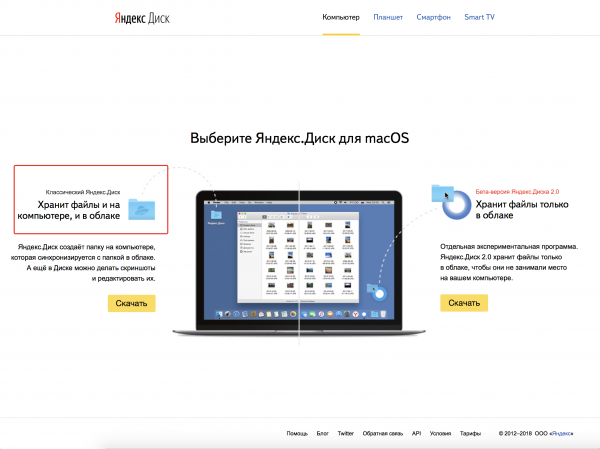Как открыть Яндекс Диск
