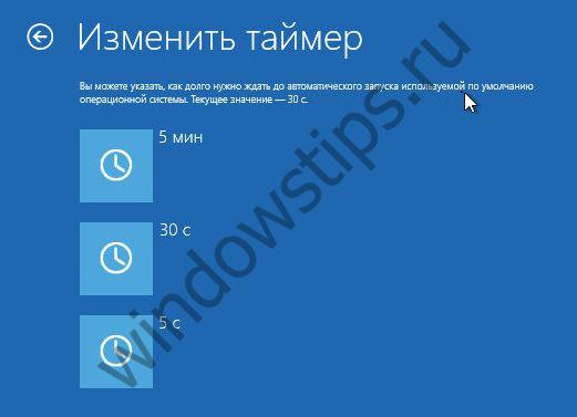 Как отредактировать меню загрузки нескольких Windows