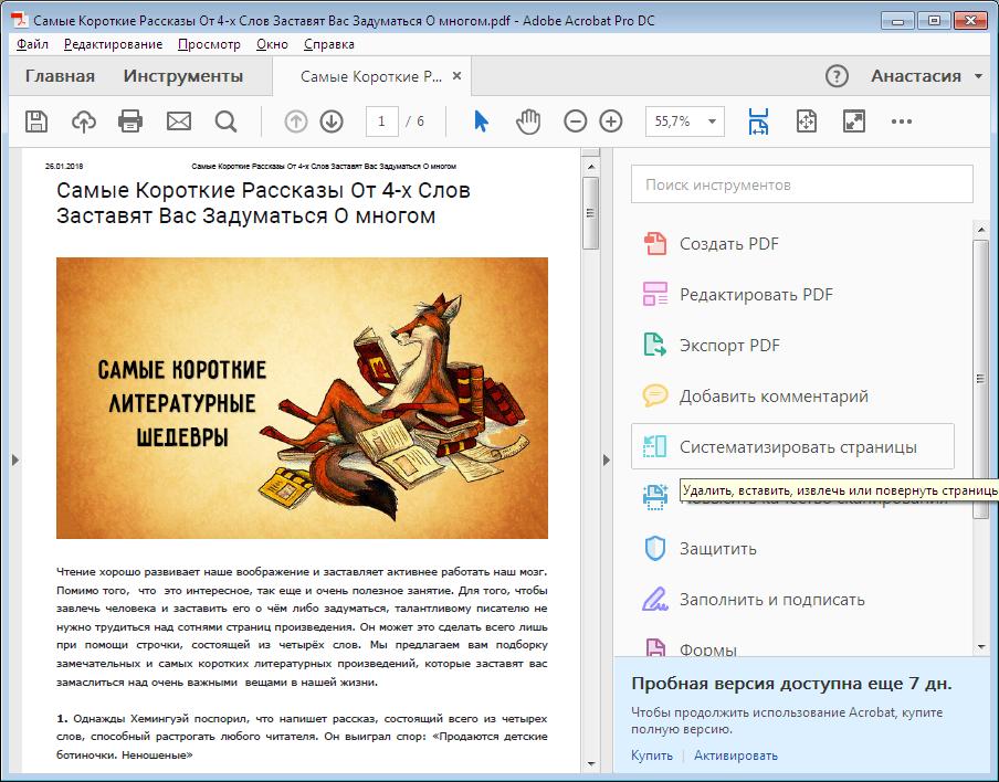 Как отредактировать PDF документ