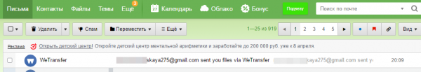 Как передать через интернет большой файл
