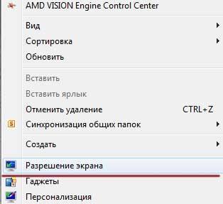 Как перевернуть экран на компьютере