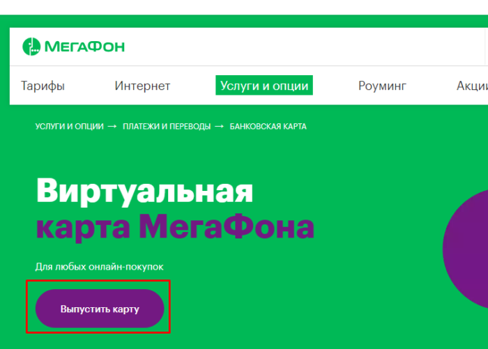 Как перевести деньги с телефона на телефон: перевод на счет телефона, перевод на банковский счет