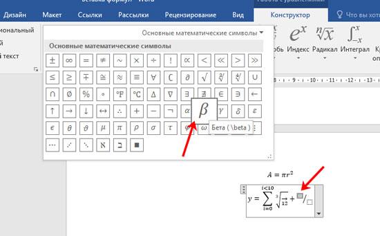 Как писать и вставлять формулы в Word