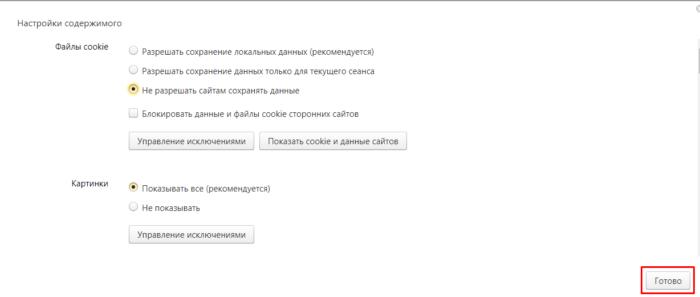 Как почистить куки в Яндекс браузере