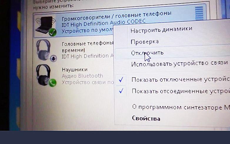 Как подключить блютуз наушники к компьютеру