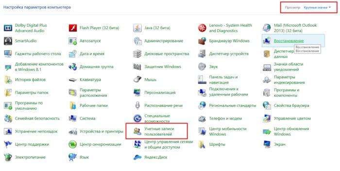 Как получить права Администратора в Windows 8
