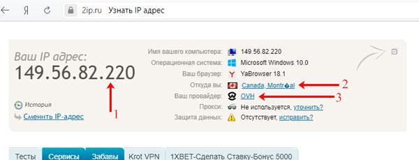 Как поменять свой IP адрес в Интернете: несколько способов