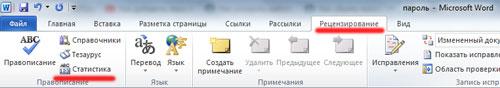Считаем количество символов в документе Microsoft Word