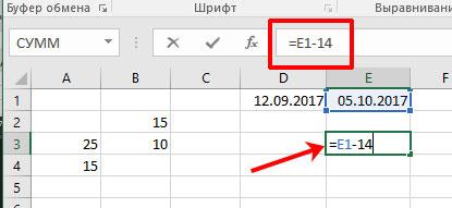Как посчитать разницу в Excel