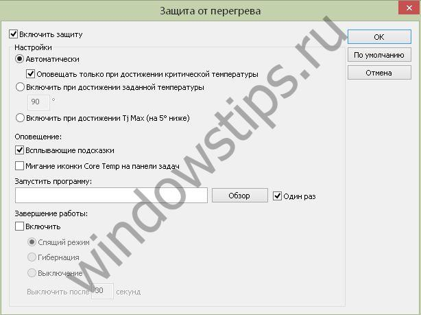 Как посмотреть температуру процессора Windows 10: все варианты