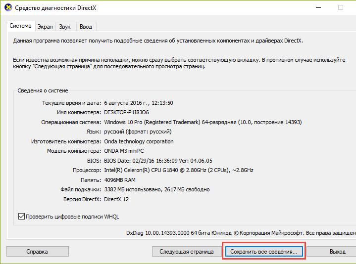 Как проверить, поддерживает ли ваш компьютер с Windows стандарт беспроводной передачи данных Miracast