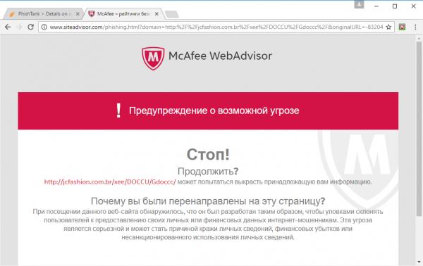 Как проверить сайт на надежность