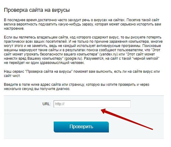 Как проверить ссылку на безопасность